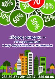 Город Скидок