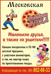 Московская пицца