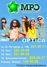 Оптика MPO