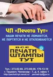 """Все Печати Штампы Тут"""