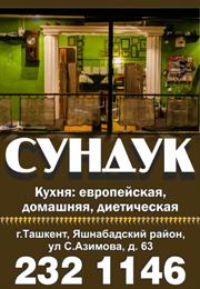 "Уютное кафе ""Сундук"""