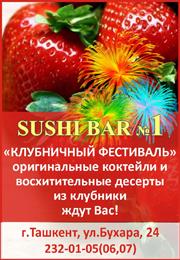Sushi Bar №1