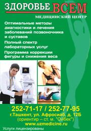 """Медицинский центр """"Здоровье всем"""""""